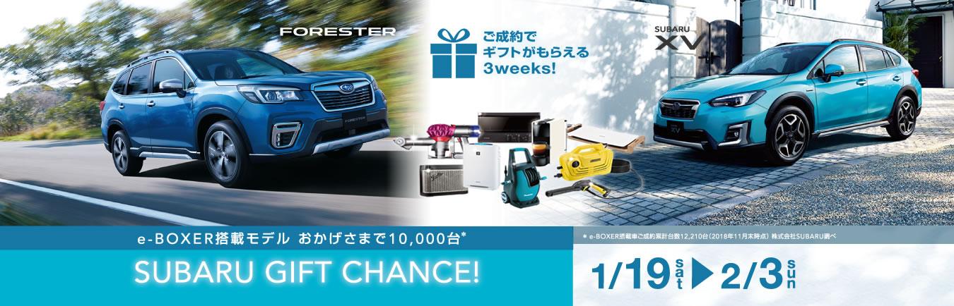 e-BOXER搭載モデル、おかげさまで10,000台<br>SUBARU GIFT CHANCE!<br>1/19(土) &#8211; 2/3(日) 3週連続開催!