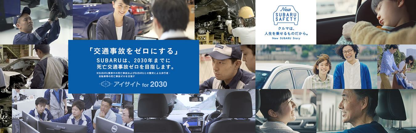 New SUBARU SAFETY アイサイト満足度96.5%