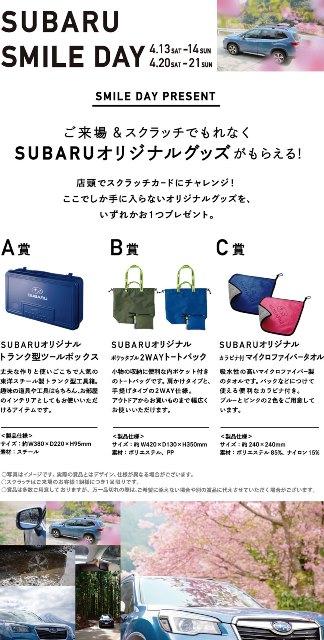 SUBARU SMILE DAY 4/20(土)の試乗車