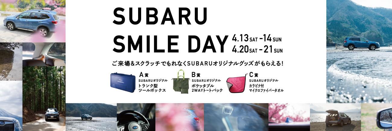 SUBARU SMILE DAY<br>4/13(土) &#8211; 14(月) , 20(土) &#8211; 21(日) 2週連続開催!