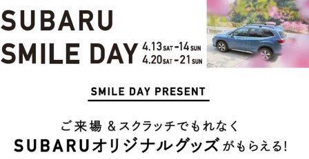 SUBARU SMILE DAY 最終です!