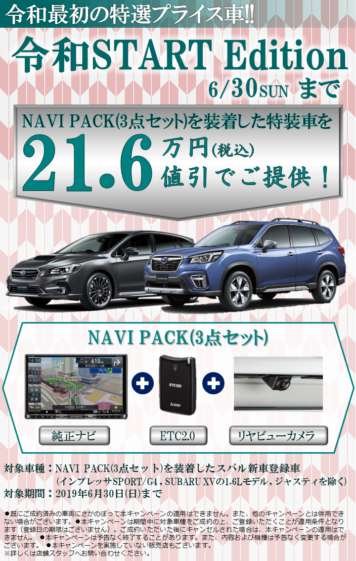 ナビパック付21.6万円値引き!!