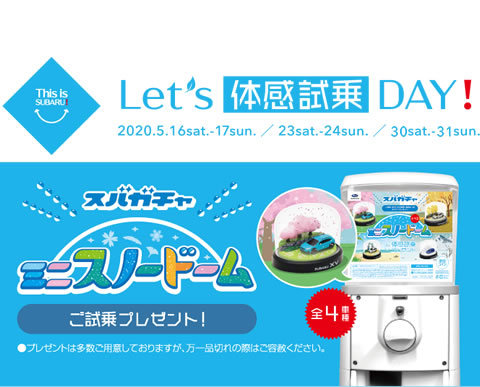 Let's体感試乗DAY!5月16日(土) – 17日(日) , 23日(土) – 24日(日) , 30日(土) – 31日(日)3週連続開催!!