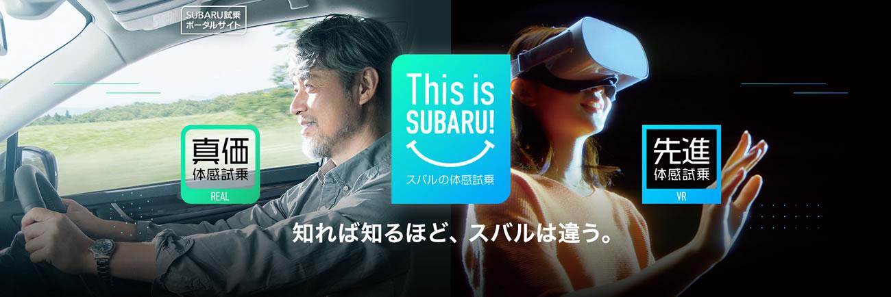 SUBARU試乗ポータルサイト