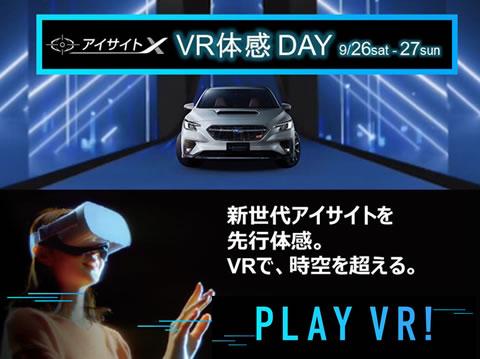 アイサイトX VR体感 DAY9/26(土) – 27(日)開催!
