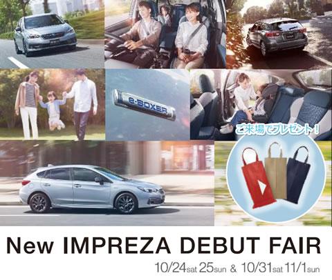 New IMPREZA DEBUT FAIR10/24(土) – 25(日) , 31(土) – 11/1(日)2週連続開催!!