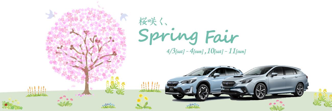 桜咲く、Spring Fair<br>4/3(土)-4(日) , 10(土)-11(日)<br>2週連続開催!