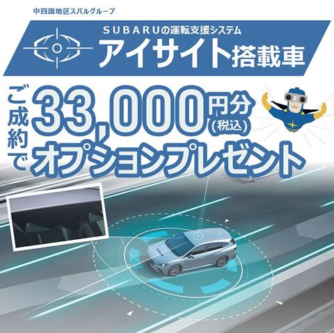 EyeSight搭載車限定!ご成約でオプション3万円分プレゼントキャンペーン2021年4月1日(木)~6月29日(火)まで