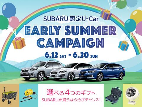 SUBARU 認定U-CarEarly summer campaign6/12(土)-20(日) 開催!!