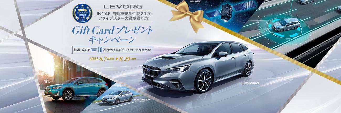 レヴォーグ JNCAP 自動車安全性能ファイブスター大賞受賞記念ギフトカードプレゼント