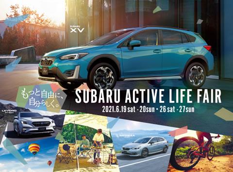 SUBARU ACTIVE LIFE FAIR6/19(土)-20(日) , 26(土)-27(日)2週連続開催!