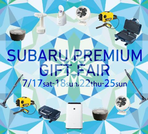 SUBARU PREMIUM GIFT FAIR7/17(土)-18(日) , 22(木)-25(日)2週連続開催!