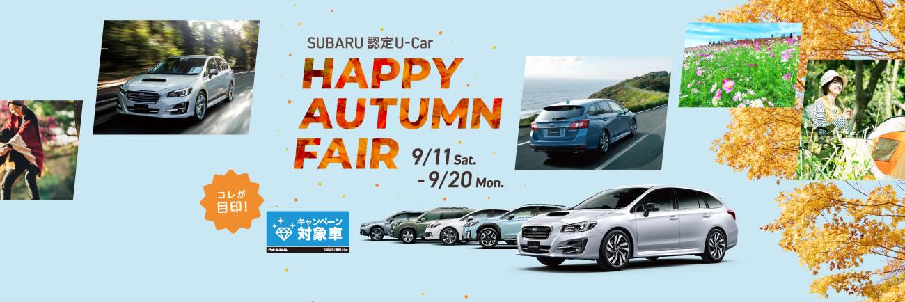 SUBARU 認定U-Carを買うなら今がチャンス!<br>HAPPY AUTUMN FAIR<br>9/11(土)-20(月・祝) 開催!!
