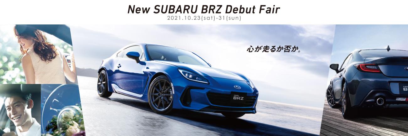New SUBARU BRZ Debut Fair<br>10/23(土)-31(日)2週間開催!